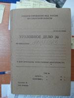 На картинке изображено Папка с уголовным делом. Адвокат по уголовным делам