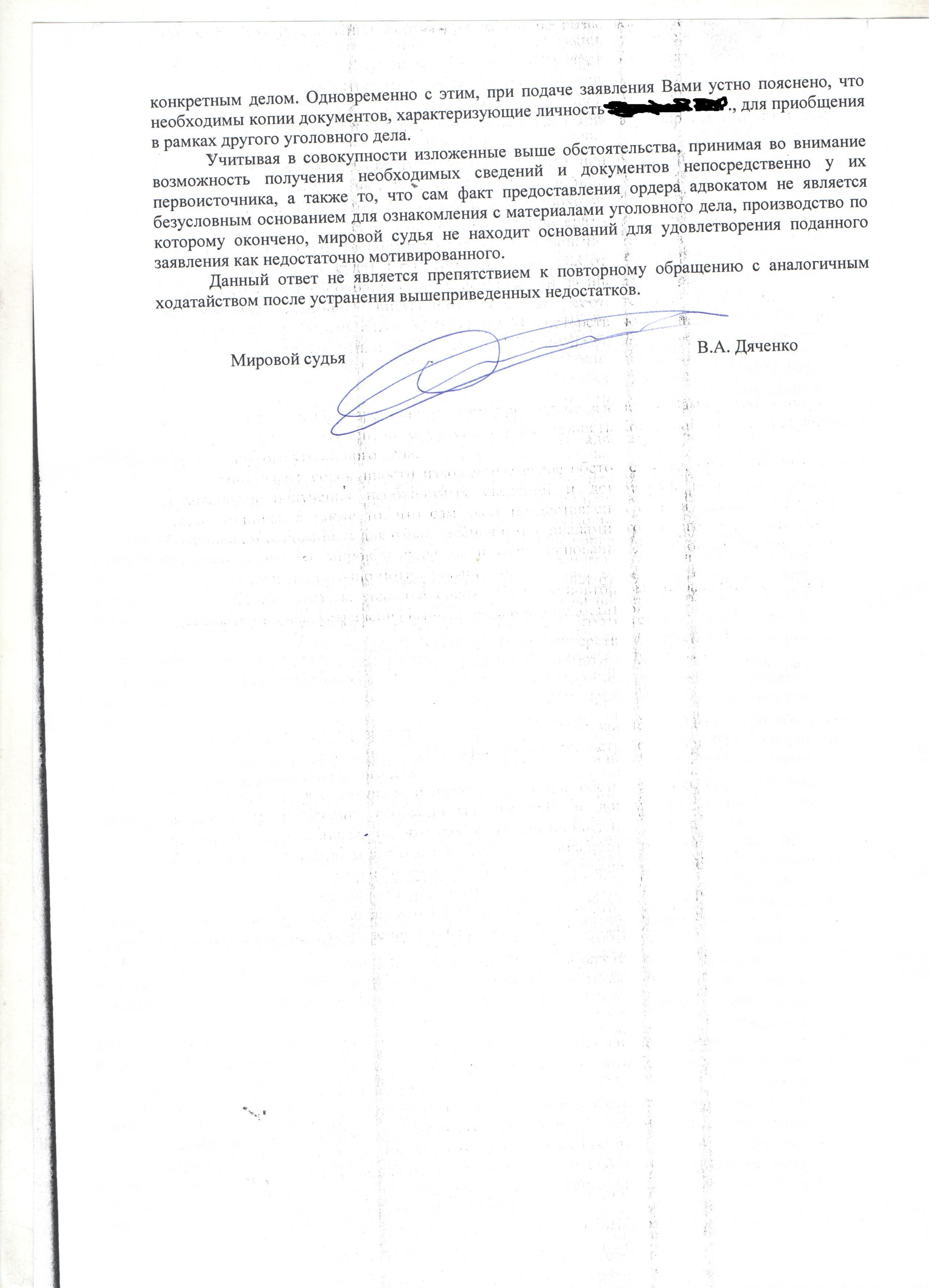 Письмо мирового судьи 41 судебного участка Промышленного судебного района г. Самары