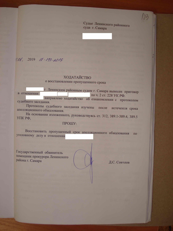 На картинке изображено ходатайство помощника прокурора Соколова Д.С. о восстановлении пропущенного процессуального срока. Где набирают таких в прокуратуру?