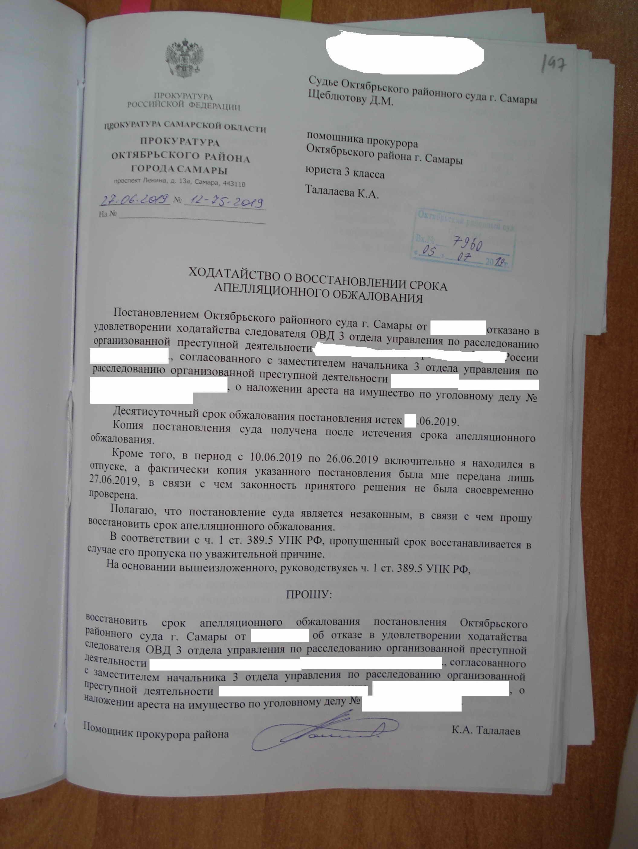 На картинке изображено ходатайство помощника прокурора Талалаева К.А. о восстановлении пропущенного процессуального срока. Где набирают таких в прокуратуру?