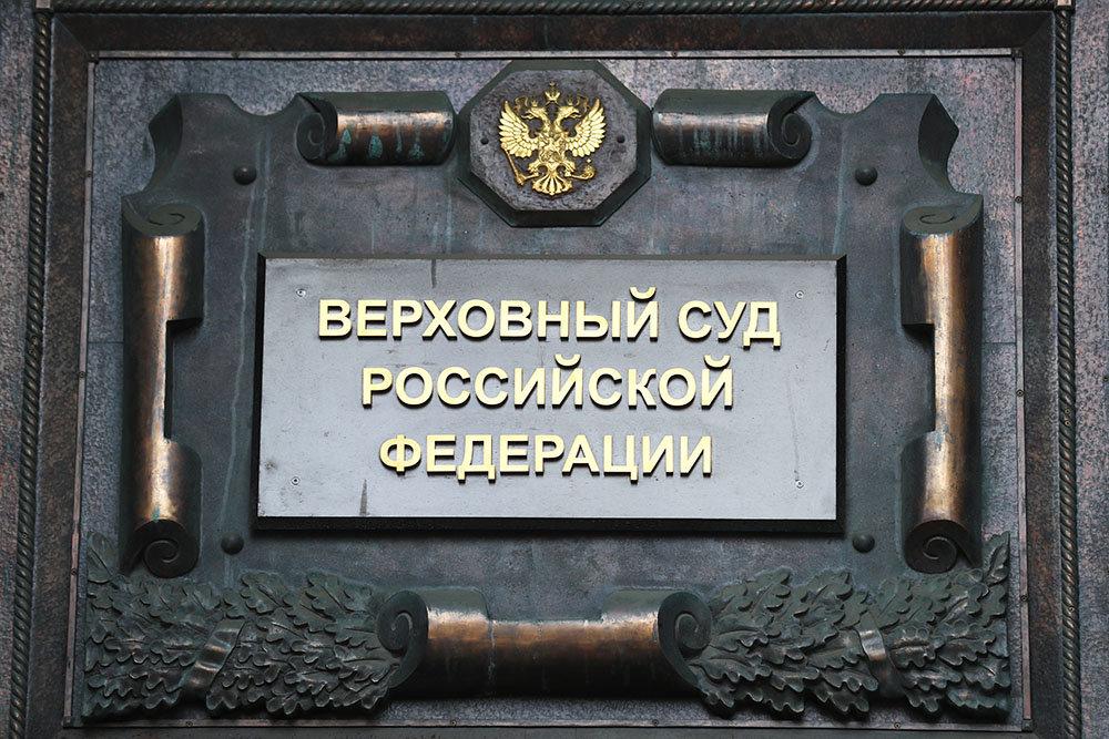 На картинке изображено Табличка на входе ВС РФ Как переуступать права требований по проблемным кредитам