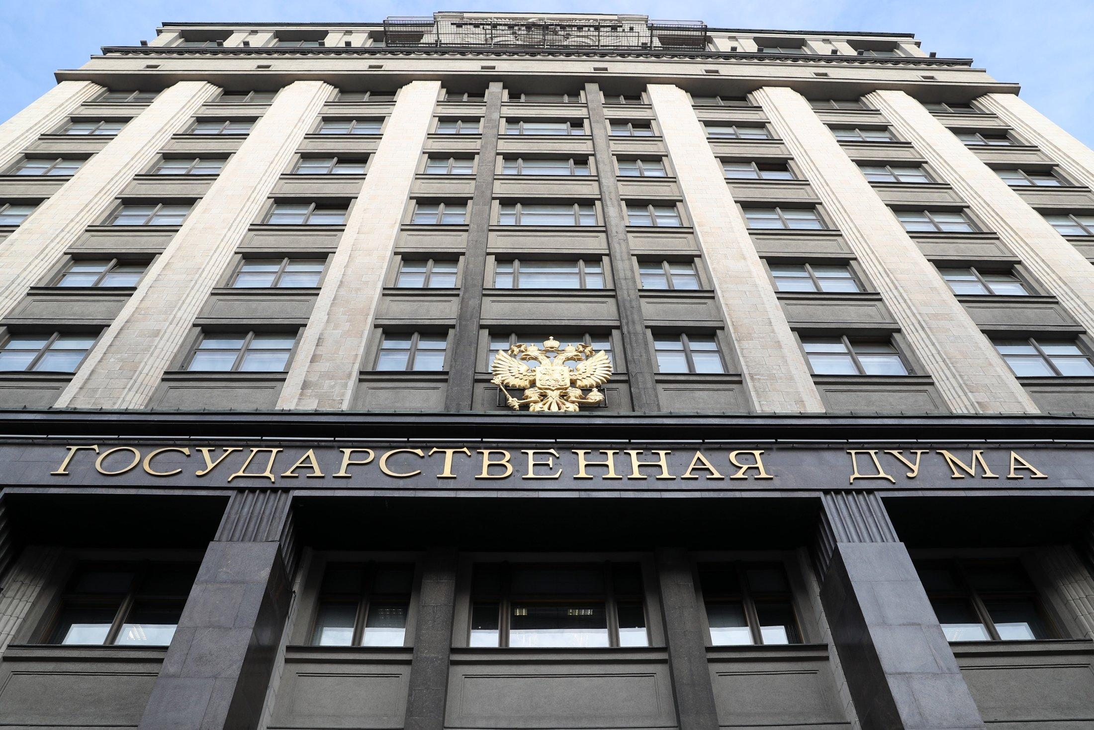 На картинке изображено Здание Государственной Думы России Государственная Дума РФ рассмотрит проект о запрете списания социальных выплат за долги